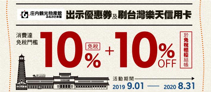 庄內觀光物產館享免稅10%+10%OFF