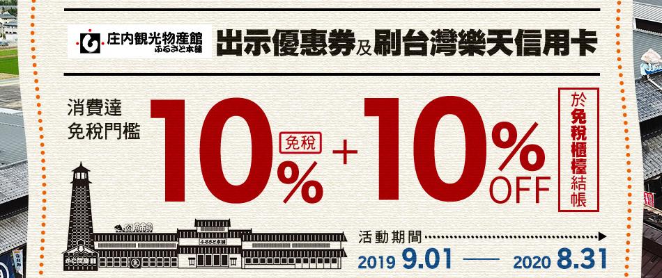 庄內觀光物產館享免稅10%+購物10%OFF