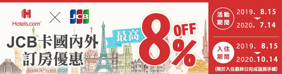 Hotels.com™ X JCB 訂房最高享8%OFF
