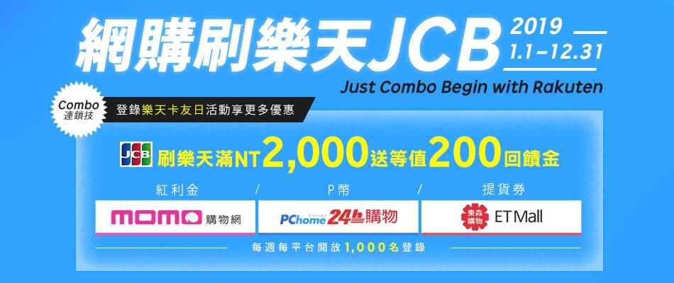 JCB網購Just Combo Begin