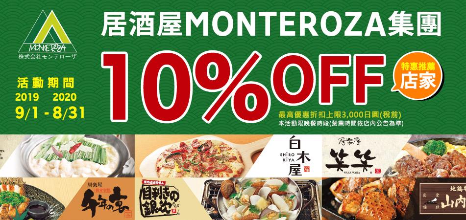 MONTEROZA集團白木屋居酒屋享晚餐時段10%OFF