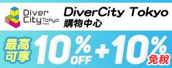 台場DiverCity Tokyo購物中心送購物優惠券及精美小禮!