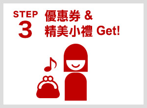 Step 3 優惠券&精美小禮Get!
