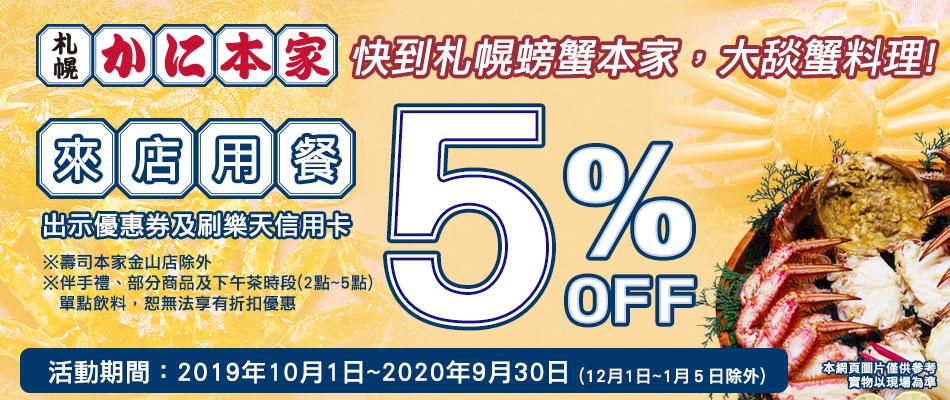 札幌螃蟹本家,用餐享5%OFF!