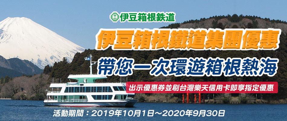 伊豆箱根鐵道集團設施享多項旅遊優惠