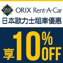 日本歐力士租車(ORIX Rent-A-Car)享10%OFF優惠