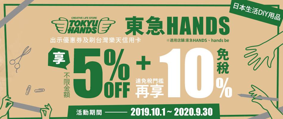 日本東急HANDS 購物享5%OFF+10%免稅