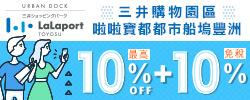 三井購物園區啦啦寶都豐洲送購物優惠券及精美小禮!