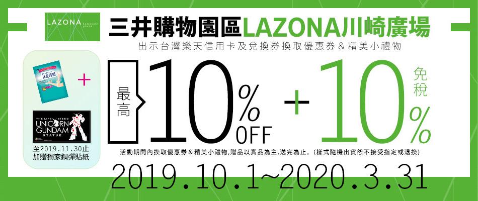 三井購物園區LAZONA川崎廣場送購物優惠券及精美小禮!