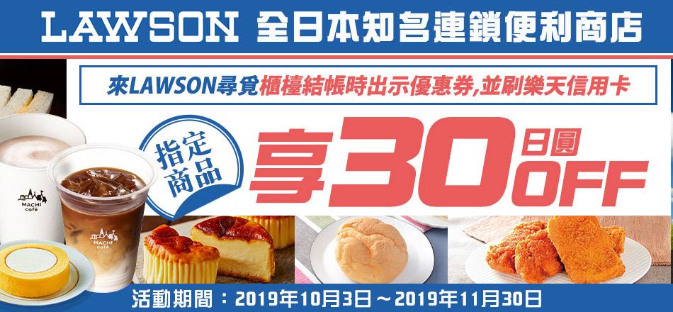 日本知名連鎖便利商店LAWSON 指定商品享30日圓OFF