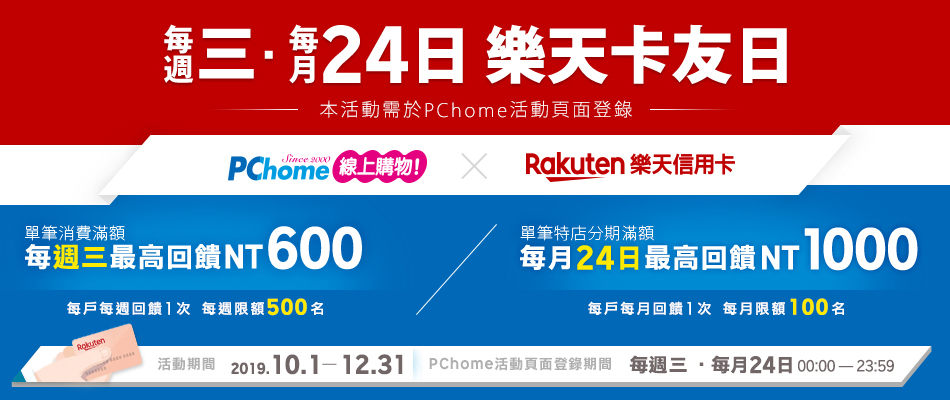 【PChome only, your 樂天 Homie】