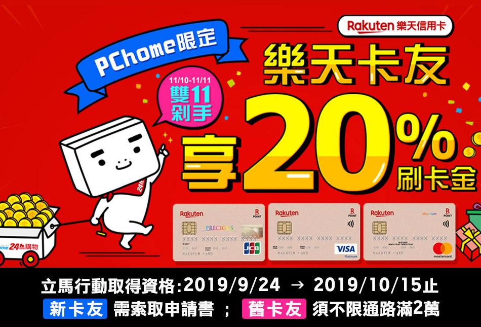 樂天卡友雙11在PChome購物享20%刷卡金回饋