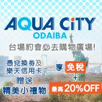 小資最愛,東京台場購物中心AQUA City樂悠遊。