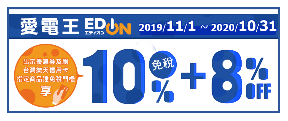 愛電王EDION 購物享免稅10%+8%OFF!