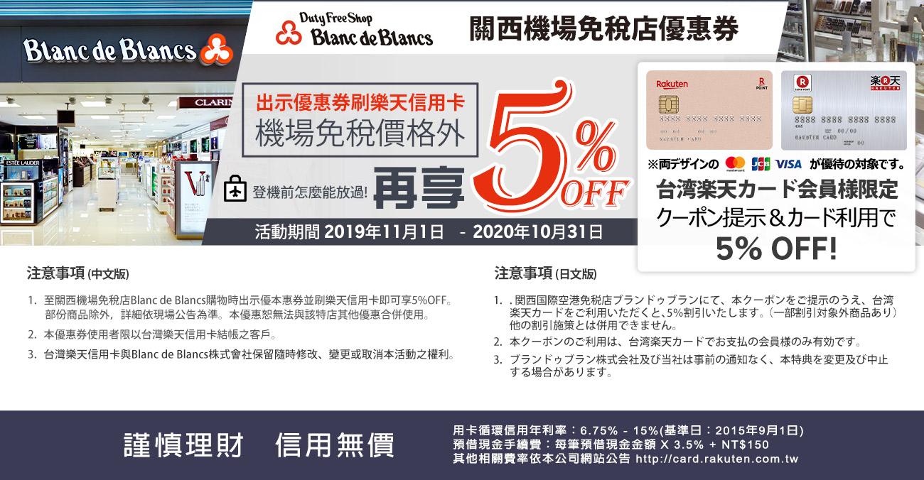 關西機場免稅店Blanc de Blancs 免稅價再享5%OFF