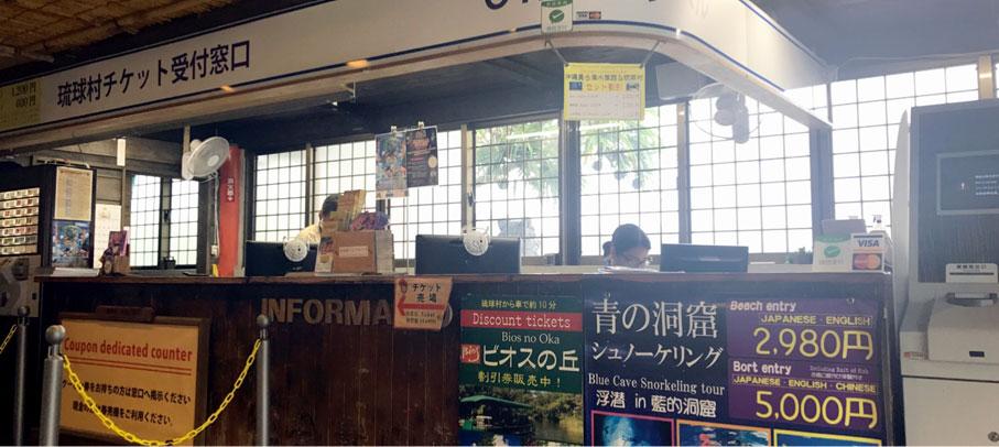 琉球村入場券購票處