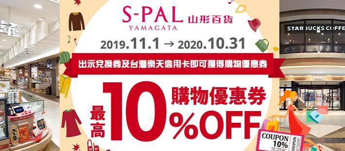 山形S-PAL百貨購物最高10%OFF!