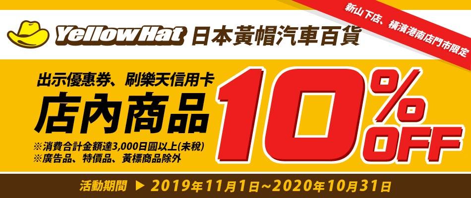 日本黃帽汽車百貨門市限定滿額享10%OFF!