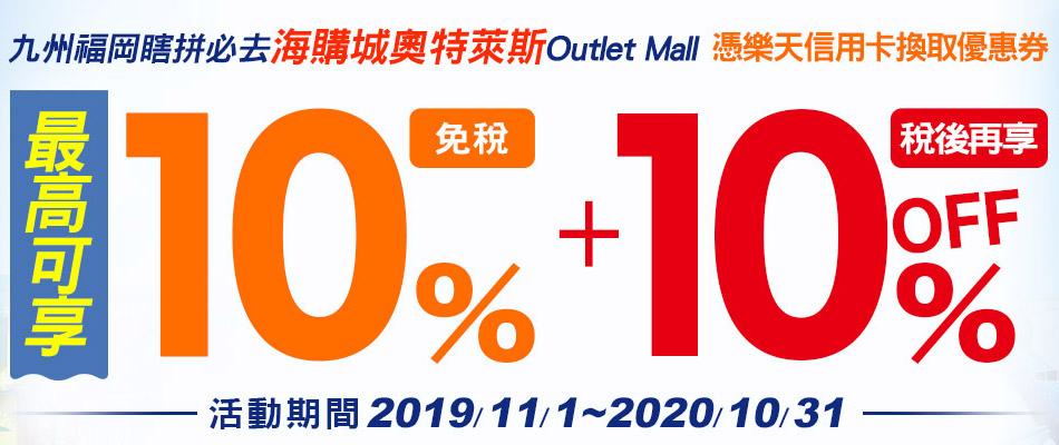 九州福岡Outlet海購城奧特萊斯,最高享免稅10%+10%OFF
