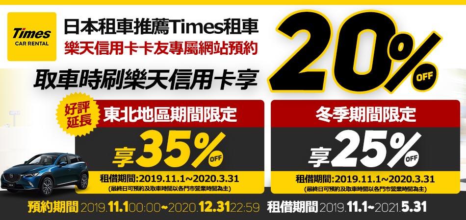 Times日本租車享20%OFF優惠!