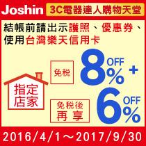日本大型電器百貨Joshin上新電機!刷樂天信用卡享免稅8%+6% OFF
