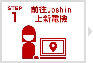Step 1 前往Joshin