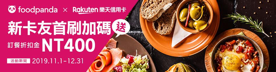 【首刷禮加碼四選一】新卡友首刷送foodpanda折扣金NT$400!