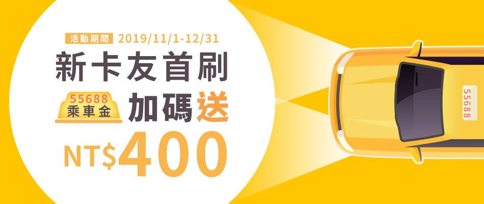 【首刷禮加碼四選一】新卡友首刷送55688NT$400乘車金!