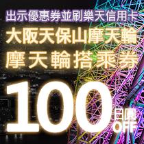 樂天信用卡帶您同遊大阪天保山摩天輪!
