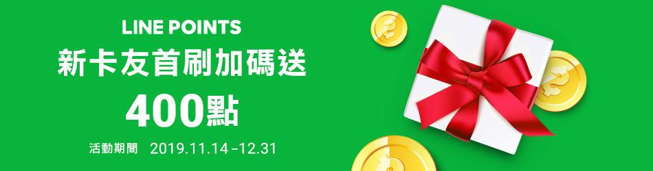 【首刷禮加碼四選一】新卡友首刷送LINE POINTS 400點!
