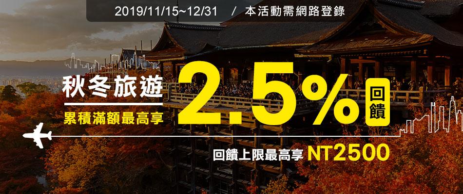 【秋冬旅遊