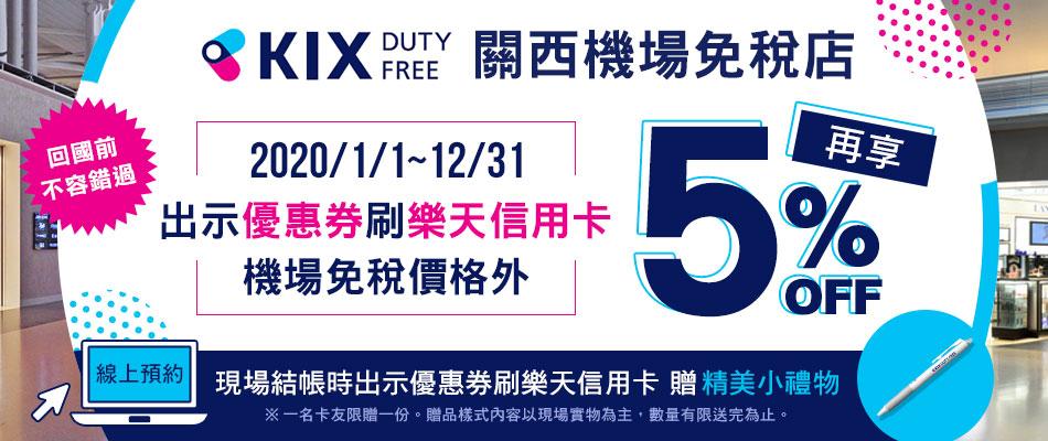 關西機場KIX DUTY FREE免稅價再享優惠或網路預約贈小禮