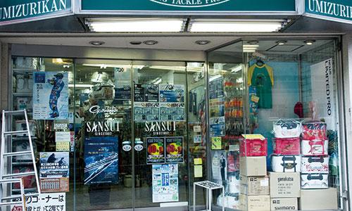 澀谷本店-海釣館