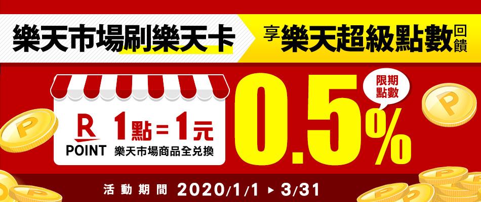 【樂天市場消費享樂天超級點數回饋】0.5%限期點數