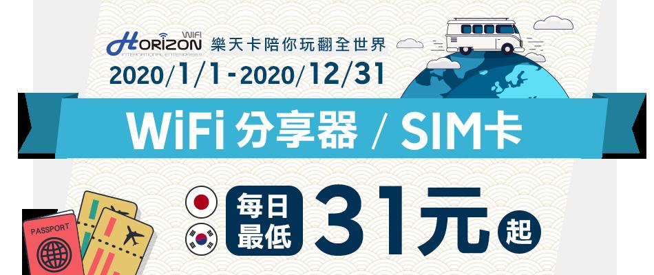 【旅遊必備】日韓網路每日最低31元起
