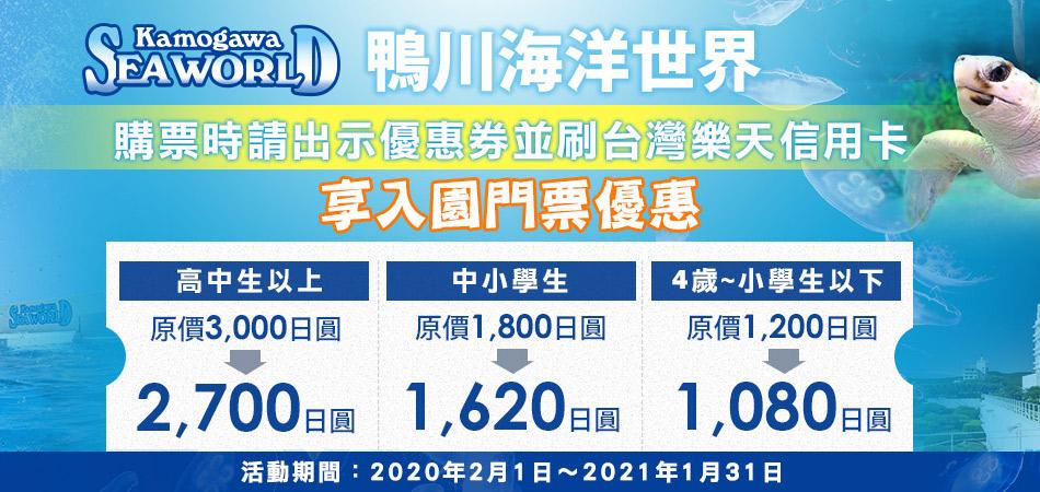 來日本千葉鴨川海洋世界享入園門票優惠!