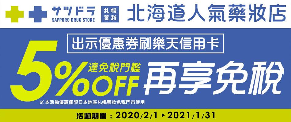 札幌藥妝免稅門市享5%OFF+免稅