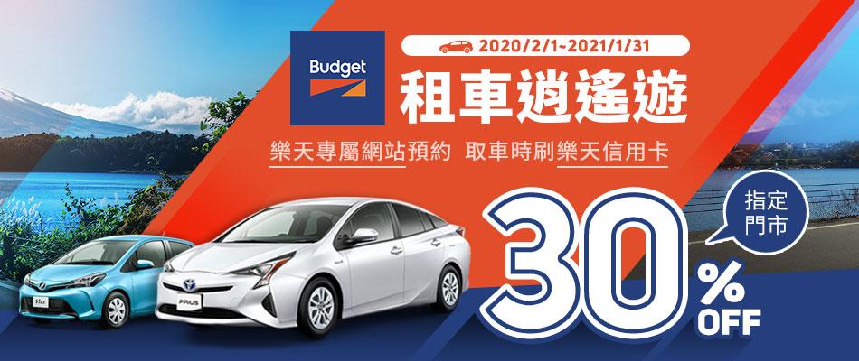 Budget租車專屬網站預約享30%OFF