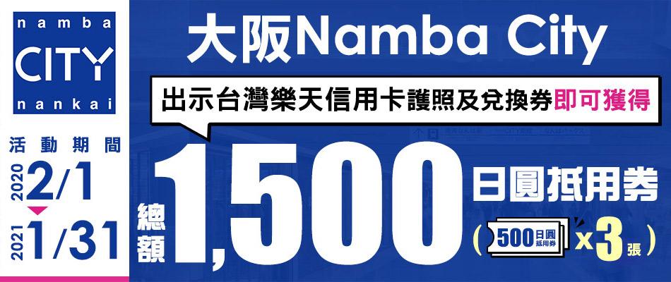 大阪Namba City享總額1,500日圓抵用券