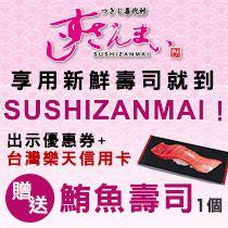 享用新鮮壽司就到Sushizanmai!
