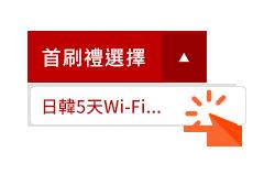 日韓旅遊必備! 樂天信用卡新卡友享5日Wi-Fi免費