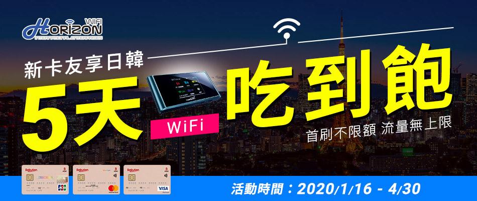 旅日必備!樂天信用卡新卡友享5天Wi-Fi吃到飽!