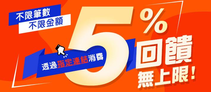 網購5告讚 5%回饋無上限