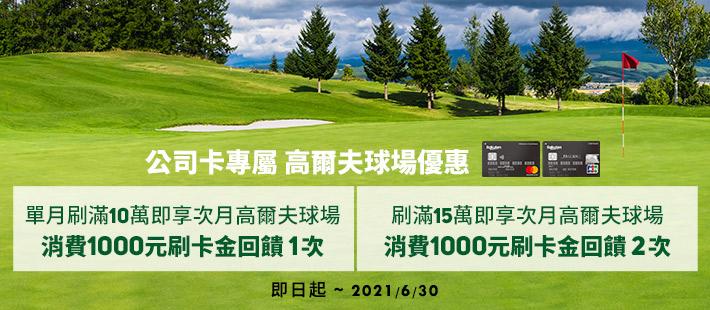 單月滿額享高爾夫球場刷卡金回饋