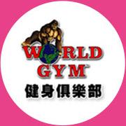 WorldGym世界健身俱樂部