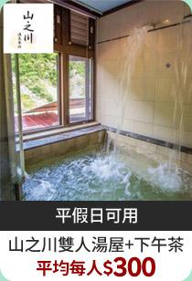 山之川溫泉會館雙人溫馨湯屋1.5小時+雙人下午茶點
