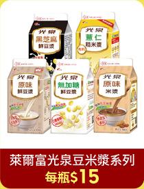 萊爾富雲端超商乳製品豆漿