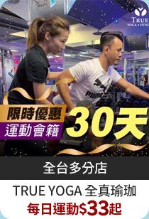 TRUE Yoga Fitness 運動會籍30天