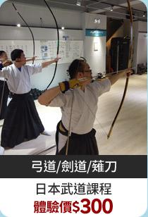 躾學武道文化館