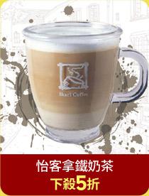 怡客咖啡ikari拿鐵奶茶